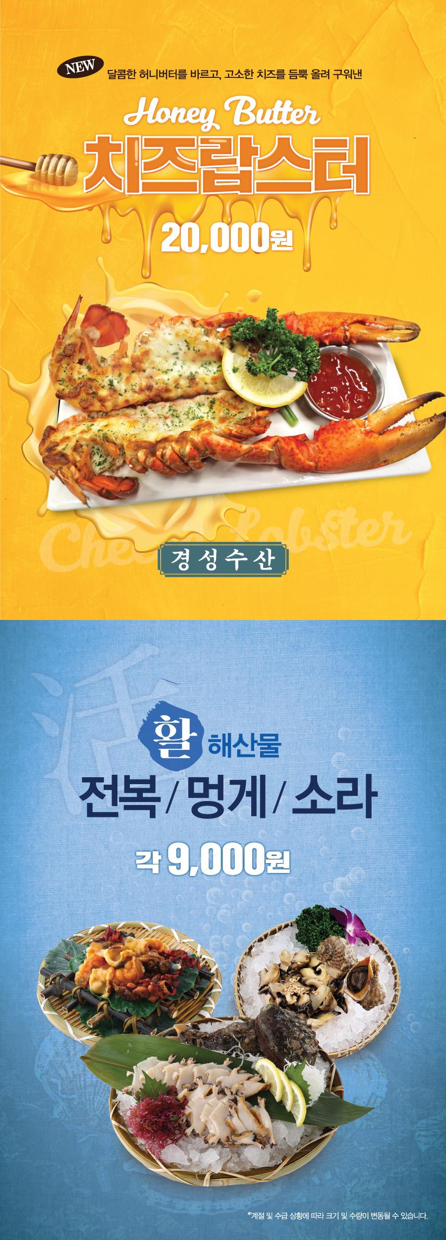 경성수산 신메뉴 출시(치즈랍스터, 단품 해산물)