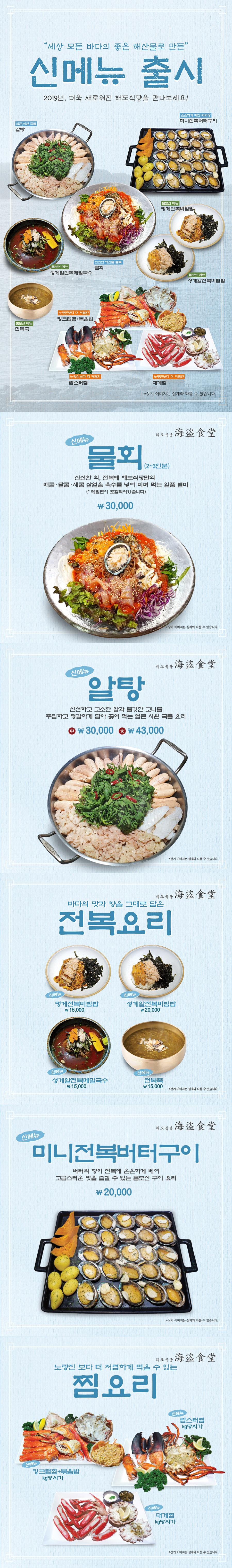 해도식당 신메뉴 출시