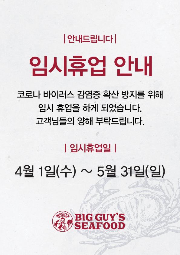 빅가이즈씨푸드 홍대점 임시휴업 연장 안내
