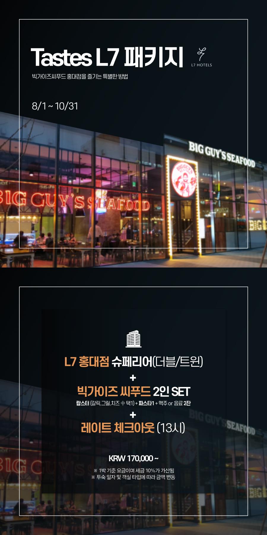 빅가이즈씨푸드 홍대점 Tastes L7 패키지 이벤트